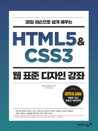 HTML5 & CSS3 웹 표준 디자인 강좌(30일 레슨으로 쉽게 배우는)