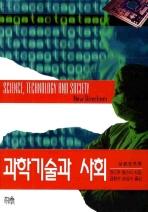 과학기술과 사회(한울아카데미 481)
