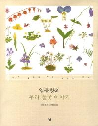 임동창의 우리 풀꽃 이야기(스프링)