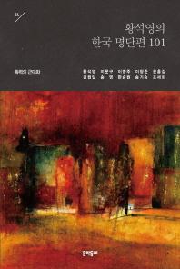 황석영의 한국 명단편 101. 4: 폭력의 근대화