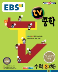 중학 수학 중3(하)(2016)(EBS TV)