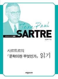 사르트르의 문학이란 무엇인가 읽기(세창명저산책 46)