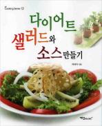 다이어트 샐러드와 소스 만들기