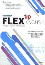 FLEX UP ENGLISH(CD1장포함)