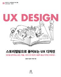 스토리텔링으로 풀어보는 UX 디자인