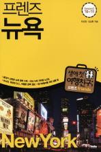 프렌즈 뉴욕(2010-2011)(Season 2)