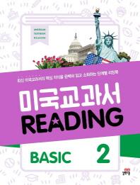 미국교과서 Reading Basic. 2