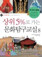 상위 5%로 가는 문화탐구교실. 8: 조각과 공예