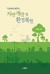 지반개량 및 환경복원(기초부터 배우는)