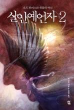 살인예언자. 2: 오드 토머스와 죽음의 여신