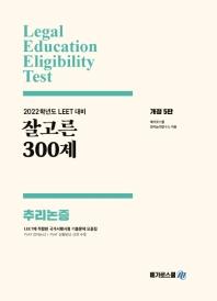 잘고른 300제: 추리논증(2022)(개정판 5판)