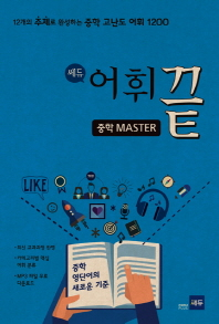 중학 어휘끝 Master