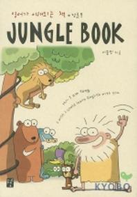 JUNGLE BOOK(영어가 이해되는 책)