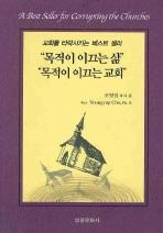 목적이 이끄는 삶 목적이 이끄는 교회(교회를 타락시키는 베스트셀러)