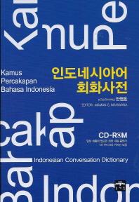인도네시아어 회화 사전