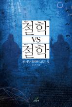 철학 VS 철학 (새책)?trim