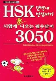 HSK 시험에 꼭나오는 필수단어 3050