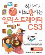일러스트레이터 CS3(회사에서 바로 통하는)(CD1장포함)(회사통 시리즈 12)