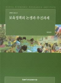 보육정책의 논쟁과 추진과제(정책연구 2013-01)