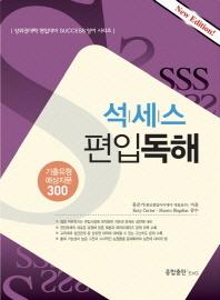 석세스 편입독해(해설집포함)(상위권 대학 편입대비 Success 영어 시리즈)(전2권)