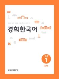 경희 한국어 초급. 1: 문법(English Version)(경희대)(경희대 한국어 교재 시리즈)