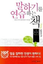 말하기를 연습하는 책