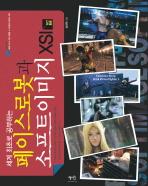 페이스로봇과 소프트이미지 XSI 실전활용 ///4724