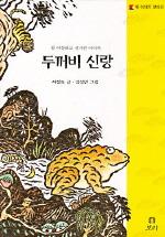 두꺼비 신랑(옛이야기보따리 1)(양장본 HardCover)