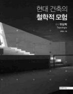 현대 건축의 철학적 모험. 1: 위상학