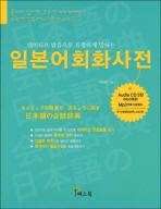 일본어회화사전(네이티브 발음으로 유창하게 말하는)(CD3장포함)