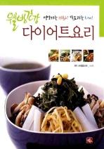 다이어트 요리(웰빙건강)