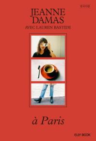 a Paris(한국어판)(양장본 HardCover)