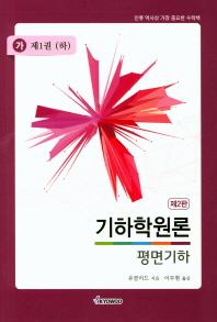 기하학원론(가) 평면기하: 제1권(하)(2판)