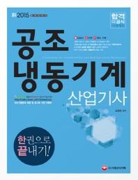 공조냉동기계산업기사 한권으로 끝내기(2015)