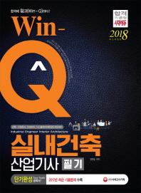 실내건축산업기사 필기 단기완성(2018)(Win-Q(윙크))(개정판)
