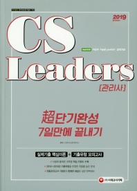 CS Leaders(CS리더스관리사) 초단기 완성 7일 만에 끝내기(2019)(시대에듀)
