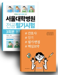 서울대학병원 간호사 합격 세트(전2권)