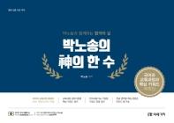 국어과 교육과정과 핵심 키워드 목록집(박노송의 신의 한 수)
