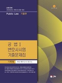 공법. 1: 변호사시험 기출문제집 기록형 기출편(2019)(Union)