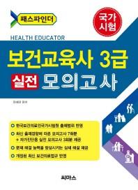 보건교육사 3급 실전 모의고사(패스파인더)