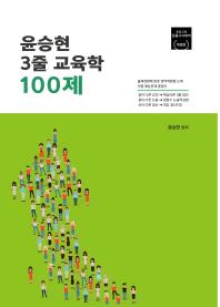 윤승현 3줄 교육학 100제