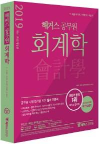 회계학(2019)(해커스 공무원)(개정판)