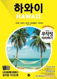 무작정 따라하기 하와이(2020-2021)(3판)