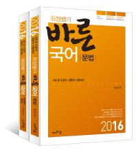 바른 국어 세트(2016)(최정쌤의)(전2권)