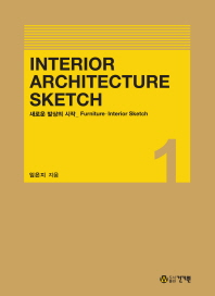 Interior Architecture Sketch. 1: Furniture Interior Sketch