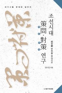 조선시대 책문대책 연구