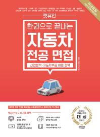 한권으로 끝내는 자동차 전공 면접(렛유인)