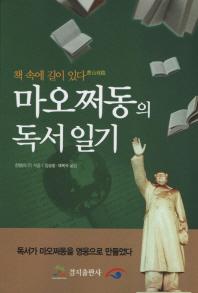 마오쩌동의 독서일기
