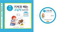 기저귀 떼는 그림책 DVD 세트(남아용)