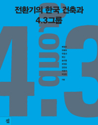 전환기의 한국 건축과 4.3 그룹
